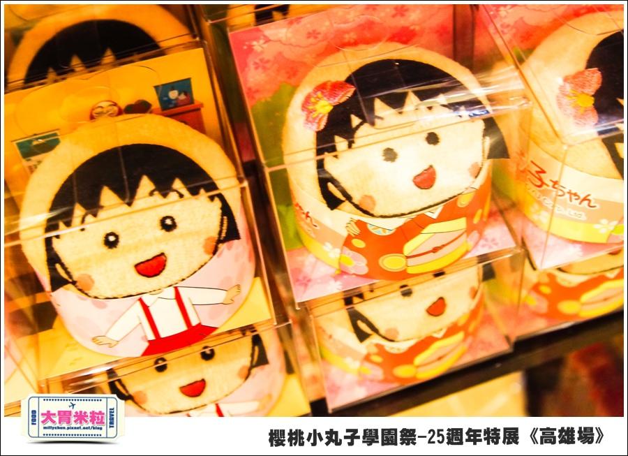 櫻桃小丸子學園祭-25週年特展(高雄場)@大胃米粒0158.jpg