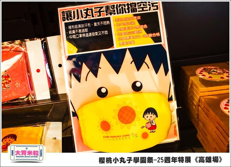 櫻桃小丸子學園祭-25週年特展(高雄場)@大胃米粒0160.jpg