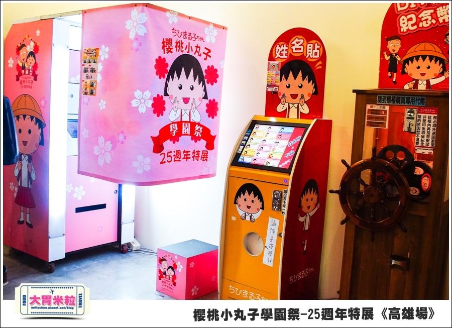 櫻桃小丸子學園祭-25週年特展(高雄場)@大胃米粒0162.jpg