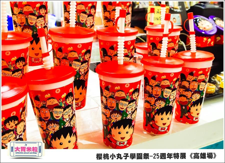 櫻桃小丸子學園祭-25週年特展(高雄場)@大胃米粒0168.jpg