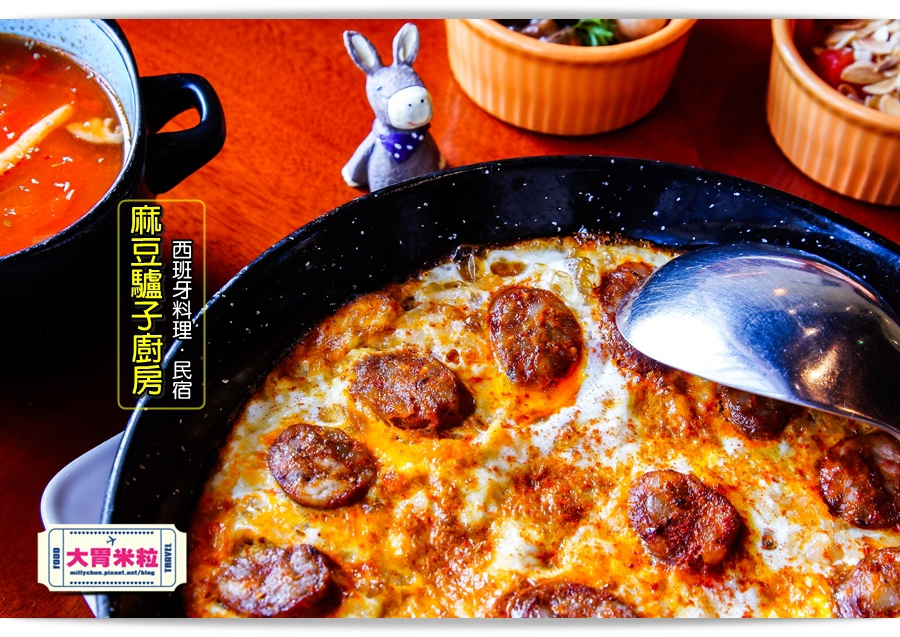 台南麻豆驢子廚房@台南西班牙料理推薦@大胃米粒091.jpg