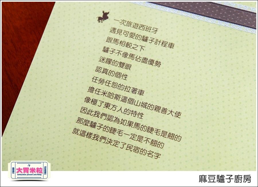 台南麻豆驢子廚房@台南西班牙料理推薦@大胃米粒035.jpg