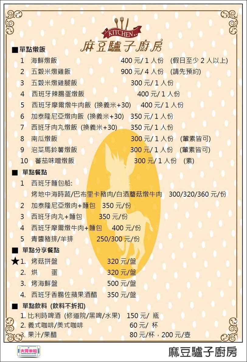 台南麻豆驢子廚房西班牙料理價位表@大胃米粒.jpg