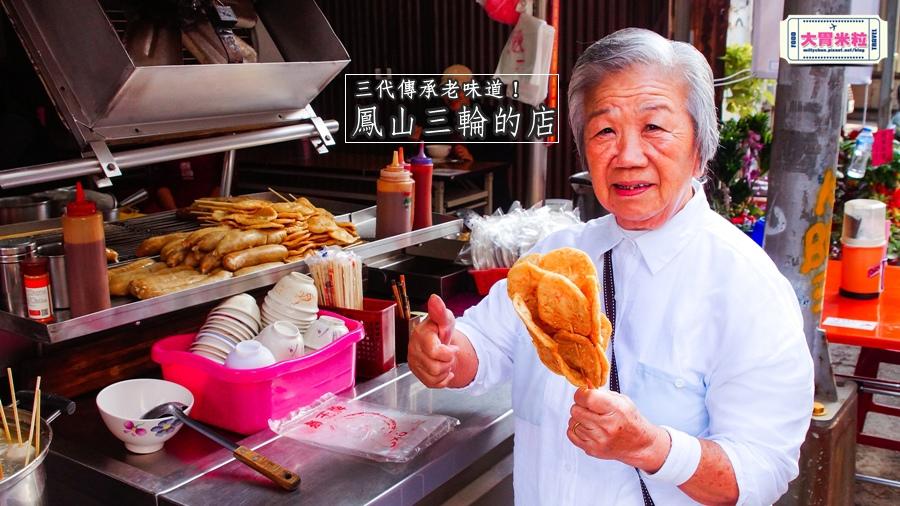 鳳山三輪的店新搬家@高雄黑輪香腸推薦@大胃米粒0066.jpg