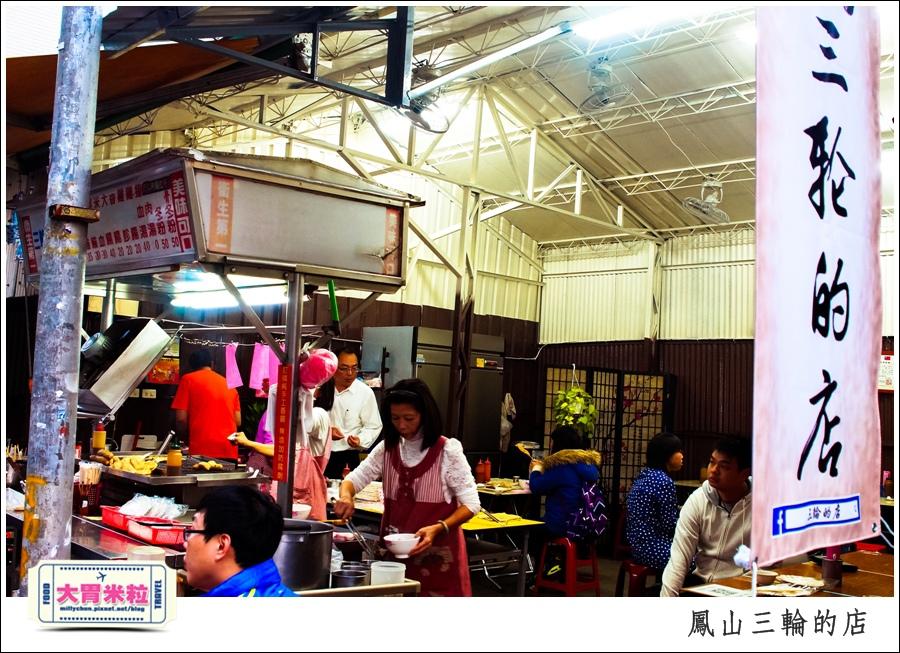 鳳山三輪的店新搬家@高雄黑輪香腸推薦@大胃米粒0009.jpg