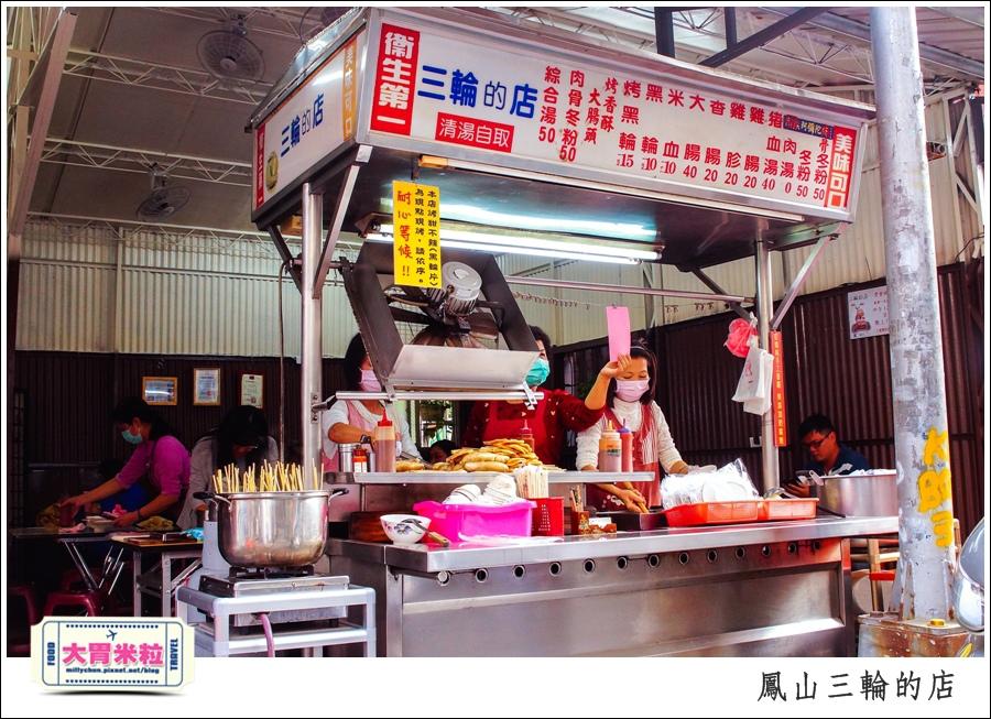 鳳山三輪的店新搬家@高雄黑輪香腸推薦@大胃米粒0007.jpg