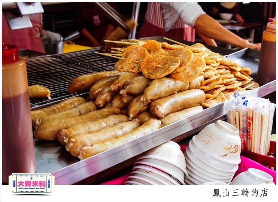 鳳山三輪的店新搬家@高雄黑輪香腸推薦@大胃米粒0015.jpg