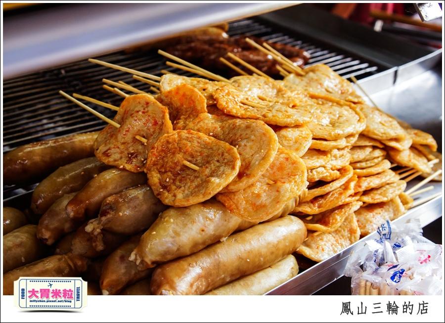 鳳山三輪的店新搬家@高雄黑輪香腸推薦@大胃米粒0016.jpg