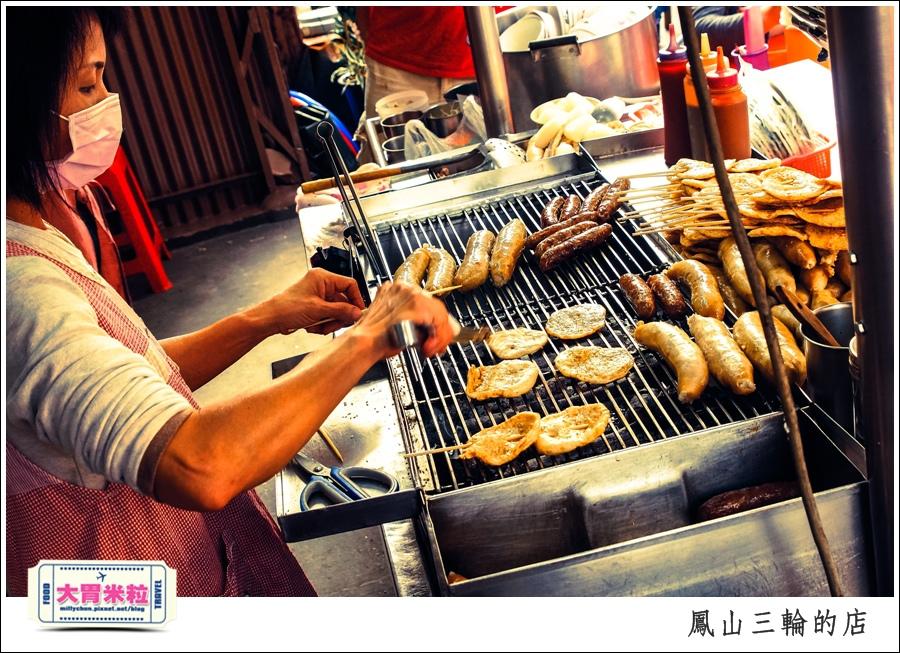 鳳山三輪的店新搬家@高雄黑輪香腸推薦@大胃米粒0013.jpg