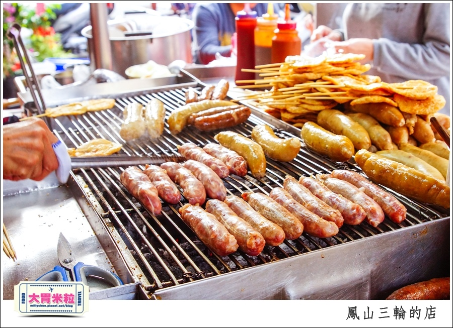 鳳山三輪的店新搬家@高雄黑輪香腸推薦@大胃米粒0065.jpg