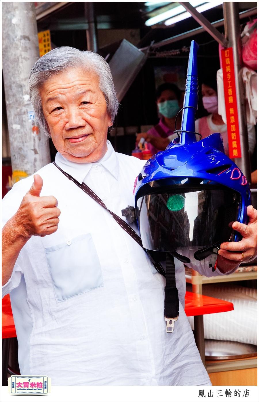 鳳山三輪的店新搬家@高雄黑輪香腸推薦@大胃米粒0029.jpg
