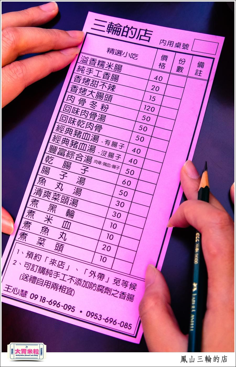 鳳山三輪的店新搬家@高雄黑輪香腸推薦@大胃米粒0030.jpg