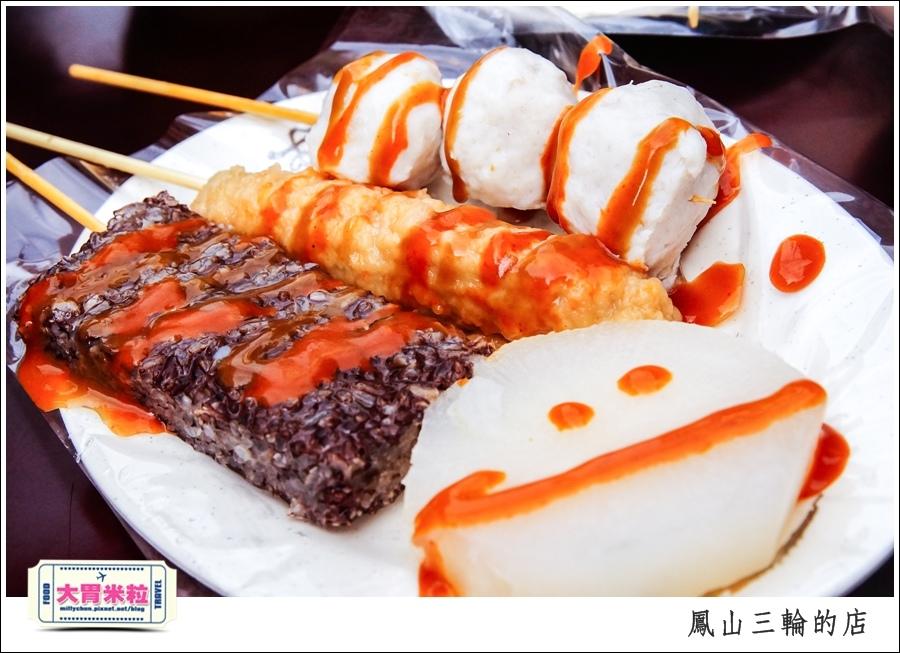 鳳山三輪的店新搬家@高雄黑輪香腸推薦@大胃米粒0032.jpg