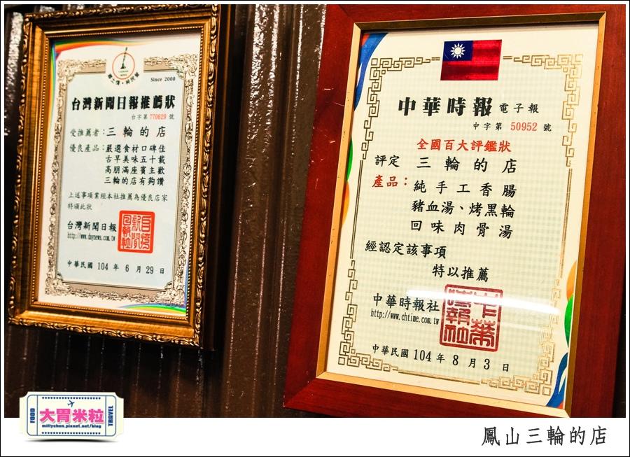 鳳山三輪的店新搬家@高雄黑輪香腸推薦@大胃米粒0058.jpg