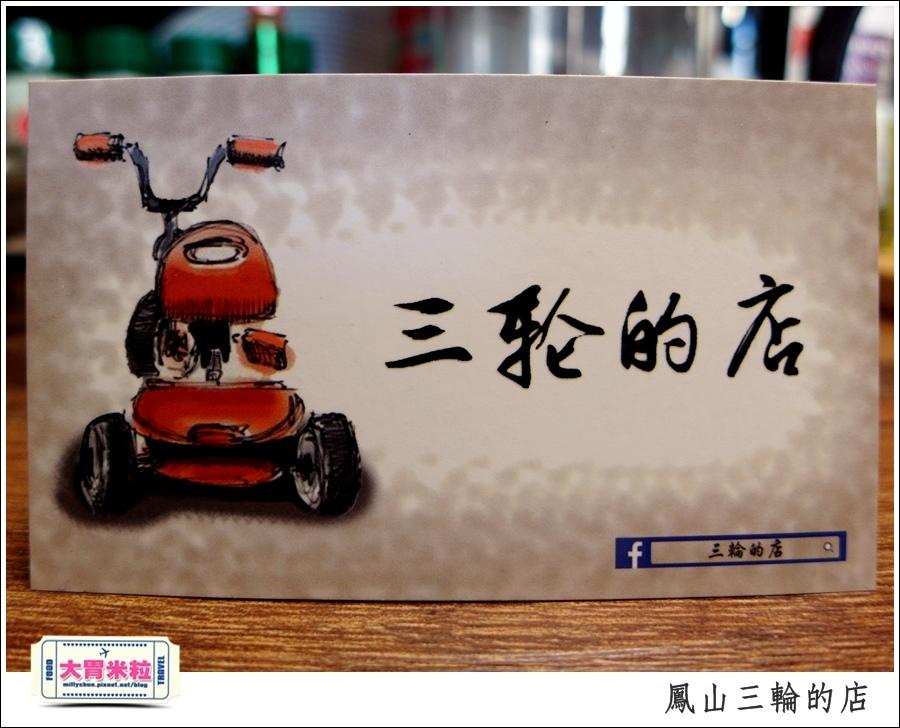 鳳山三輪的店新搬家@高雄黑輪香腸推薦@大胃米粒0062.JPG