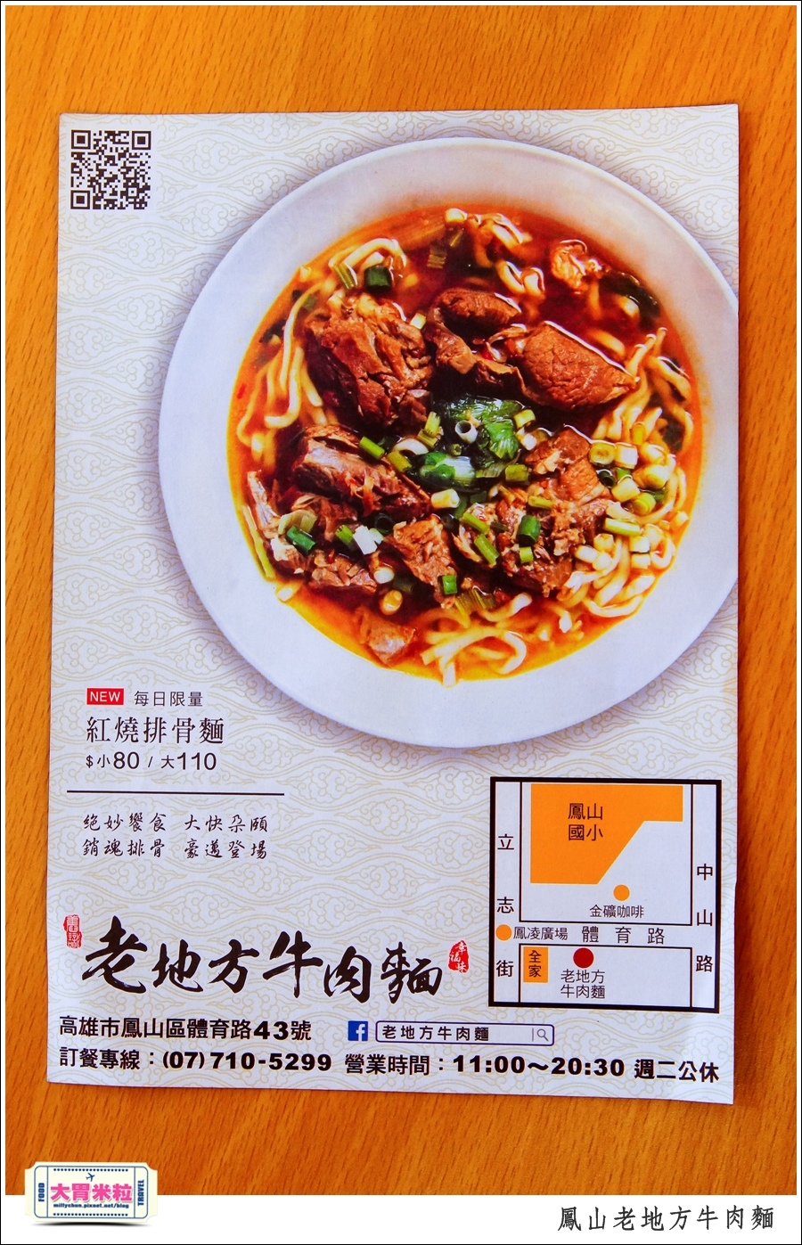 鳳山老地方牛肉麵推薦@大胃米粒0018.jpg