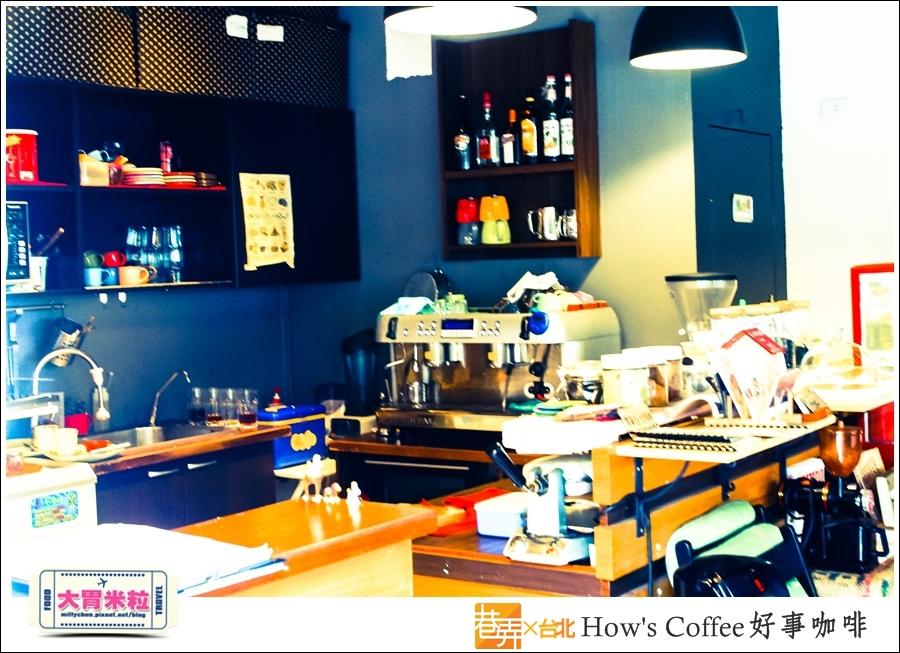 好事咖啡HOW'S COFFEE@巷弄台北App@大胃米粒0005.jpg