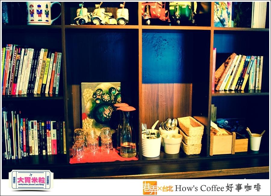 好事咖啡HOW'S COFFEE@巷弄台北App@大胃米粒0013.jpg