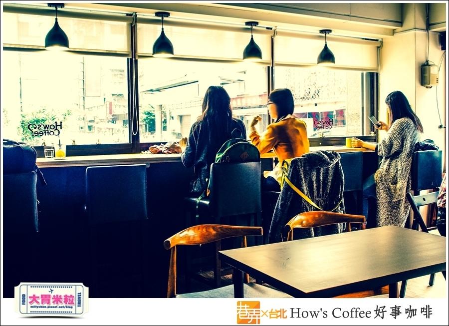 好事咖啡HOW'S COFFEE@巷弄台北App@大胃米粒0017.jpg