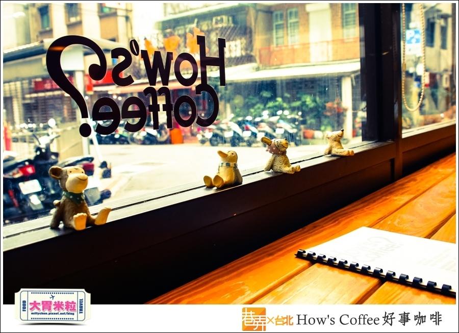 好事咖啡HOW'S COFFEE@巷弄台北App@大胃米粒0018.jpg
