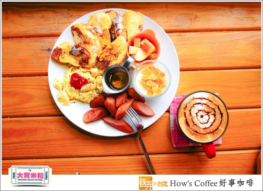 好事咖啡HOW'S COFFEE@巷弄台北App@大胃米粒0028.jpg