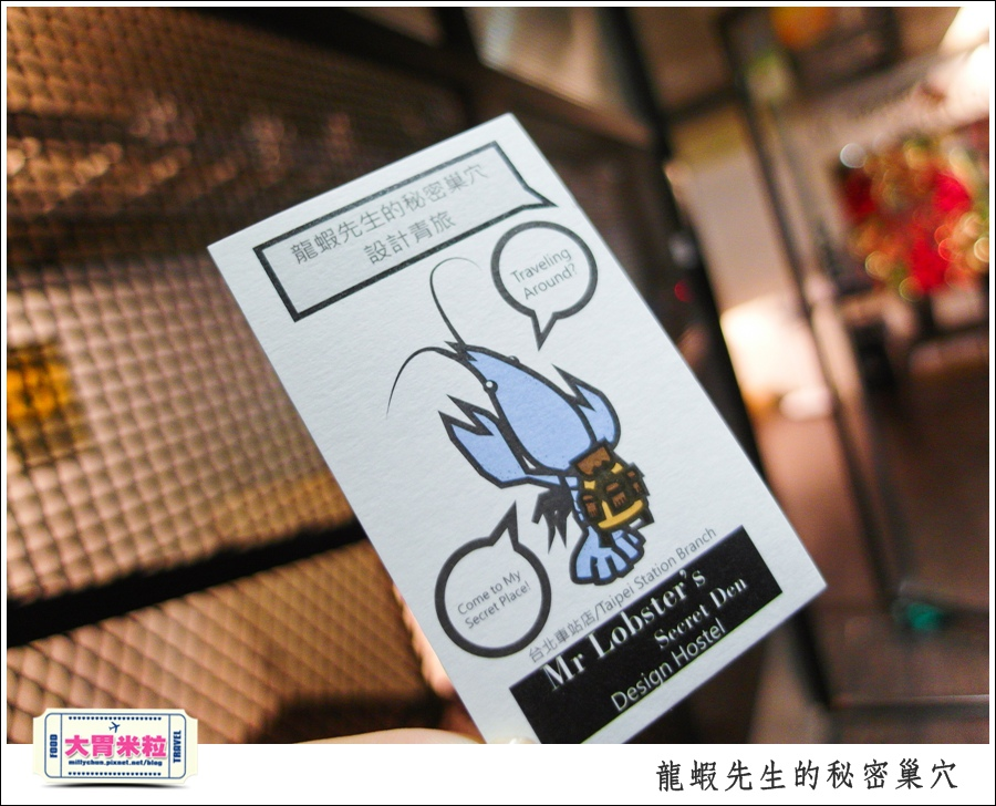 台北車站住宿推薦@龍蝦先生的秘密巢穴@大胃米粒0050.jpg