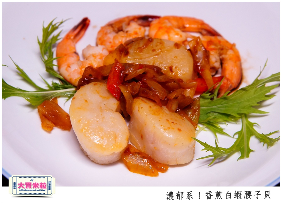 香煎白蝦腰子貝x梅爾雷赫頂級初榨橄欖油@大胃米粒0011.jpg