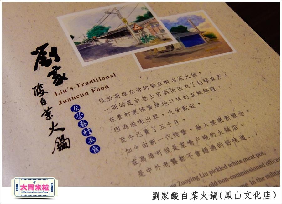 左營劉家酸白菜火鍋(鳳山文化店@大胃米粒0018.jpg