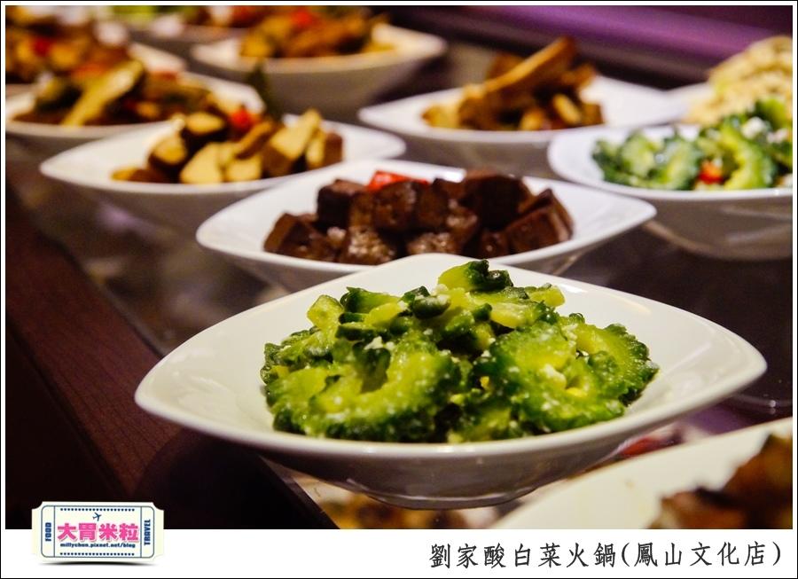 左營劉家酸白菜火鍋(鳳山文化店@大胃米粒0010.jpg