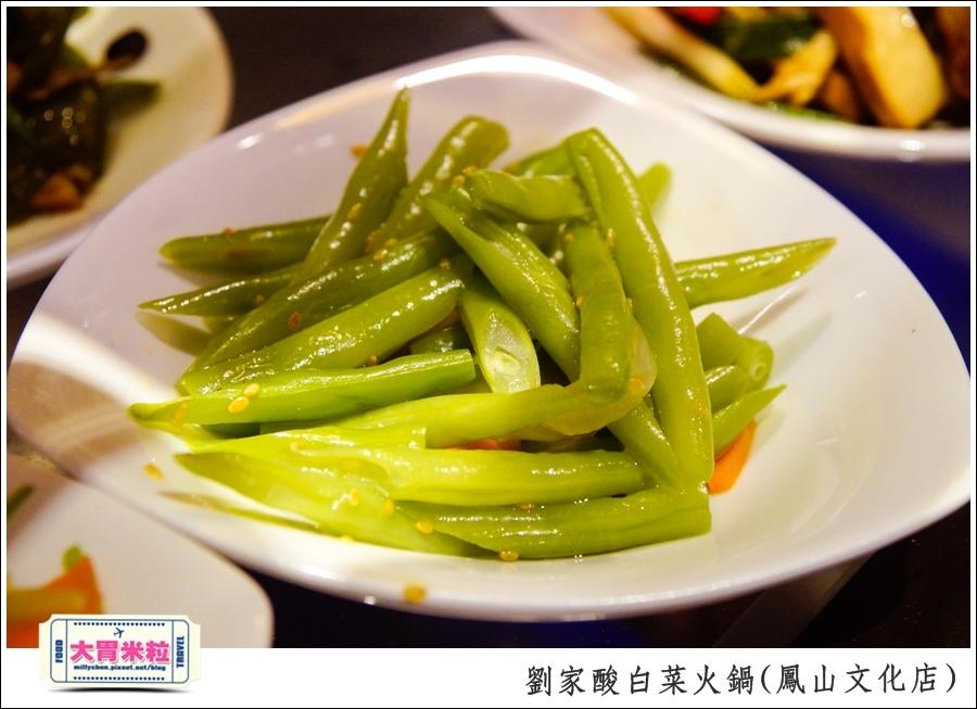 左營劉家酸白菜火鍋(鳳山文化店@大胃米粒0012.jpg