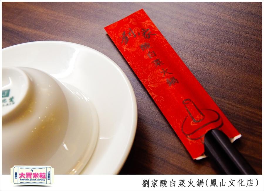 左營劉家酸白菜火鍋(鳳山文化店@大胃米粒0016.jpg