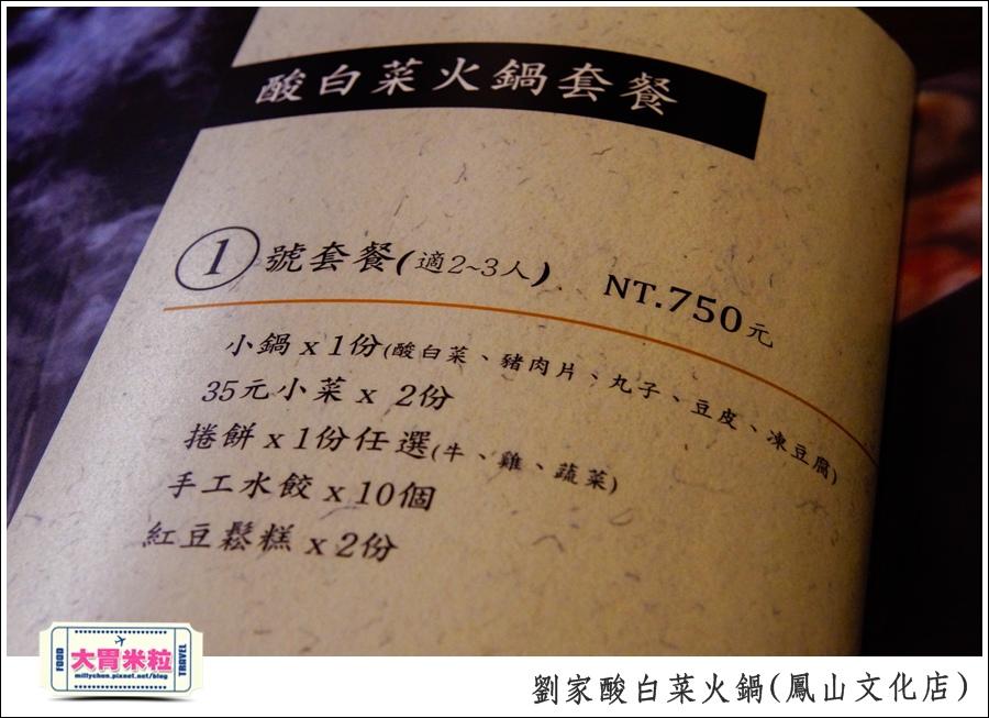 左營劉家酸白菜火鍋(鳳山文化店@大胃米粒0020.jpg