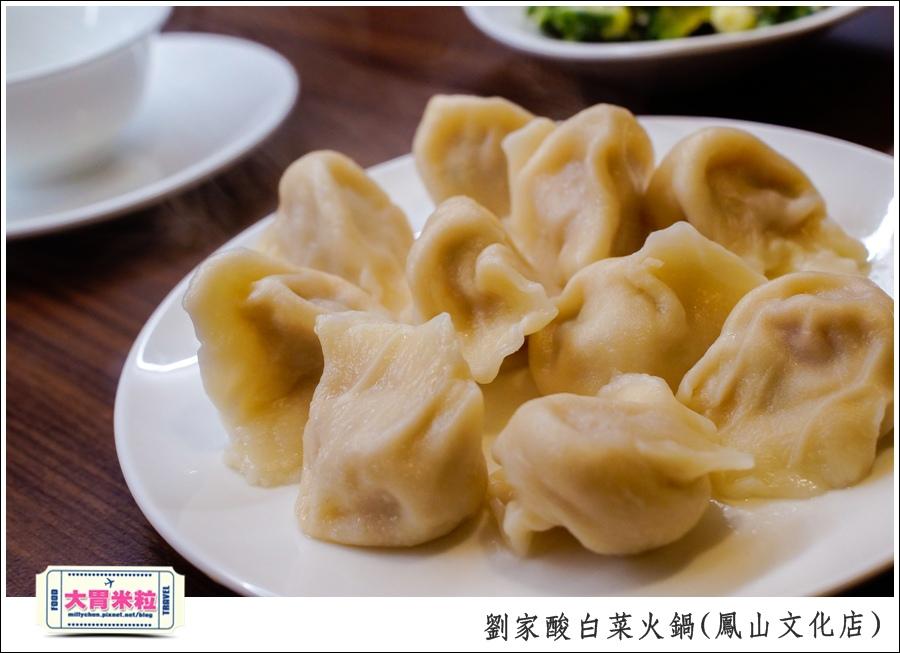 左營劉家酸白菜火鍋(鳳山文化店@大胃米粒0028.jpg