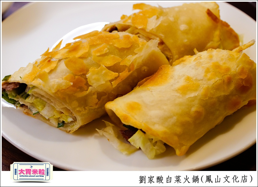 左營劉家酸白菜火鍋(鳳山文化店@大胃米粒0031.jpg