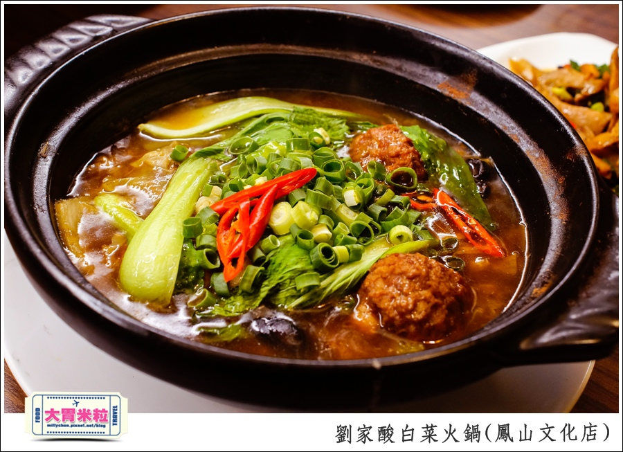 左營劉家酸白菜火鍋(鳳山文化店@大胃米粒0043.jpg