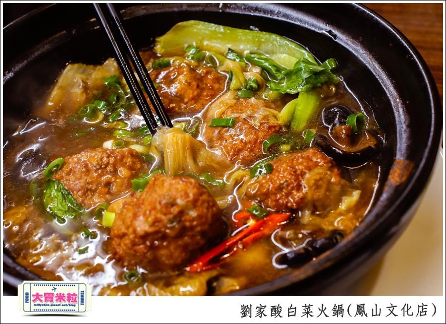 左營劉家酸白菜火鍋(鳳山文化店@大胃米粒0044.jpg