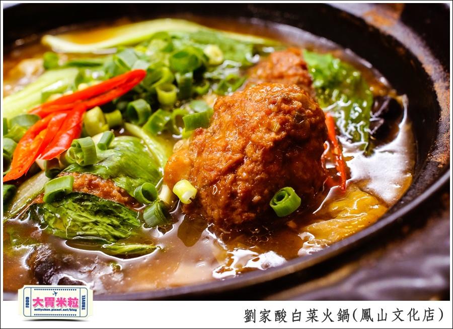 左營劉家酸白菜火鍋(鳳山文化店@大胃米粒0045.jpg