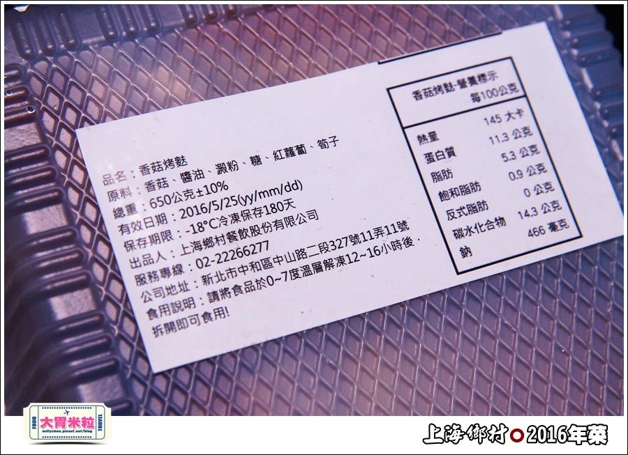 上海鄉村2016年菜@大胃米粒0012.jpg