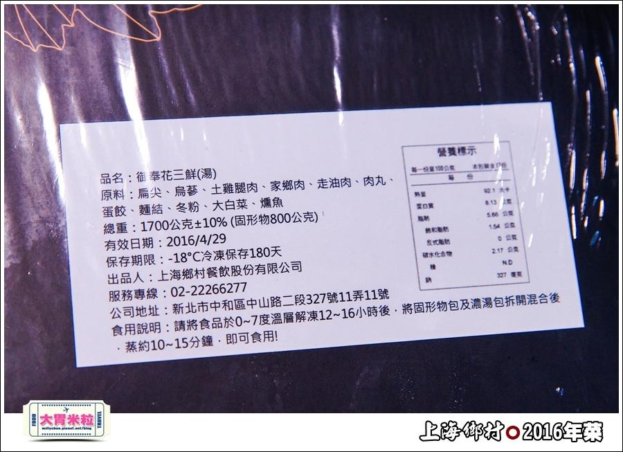 上海鄉村2016年菜@大胃米粒0025.jpg