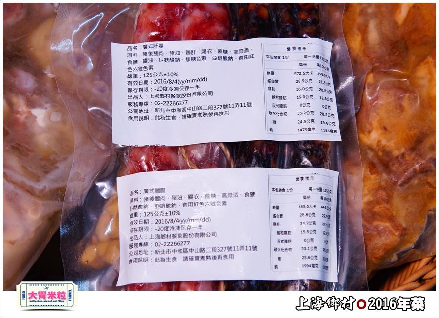 上海鄉村2016年菜@大胃米粒0031.jpg