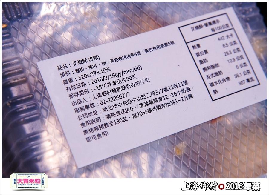 上海鄉村2016年菜@大胃米粒0037.jpg