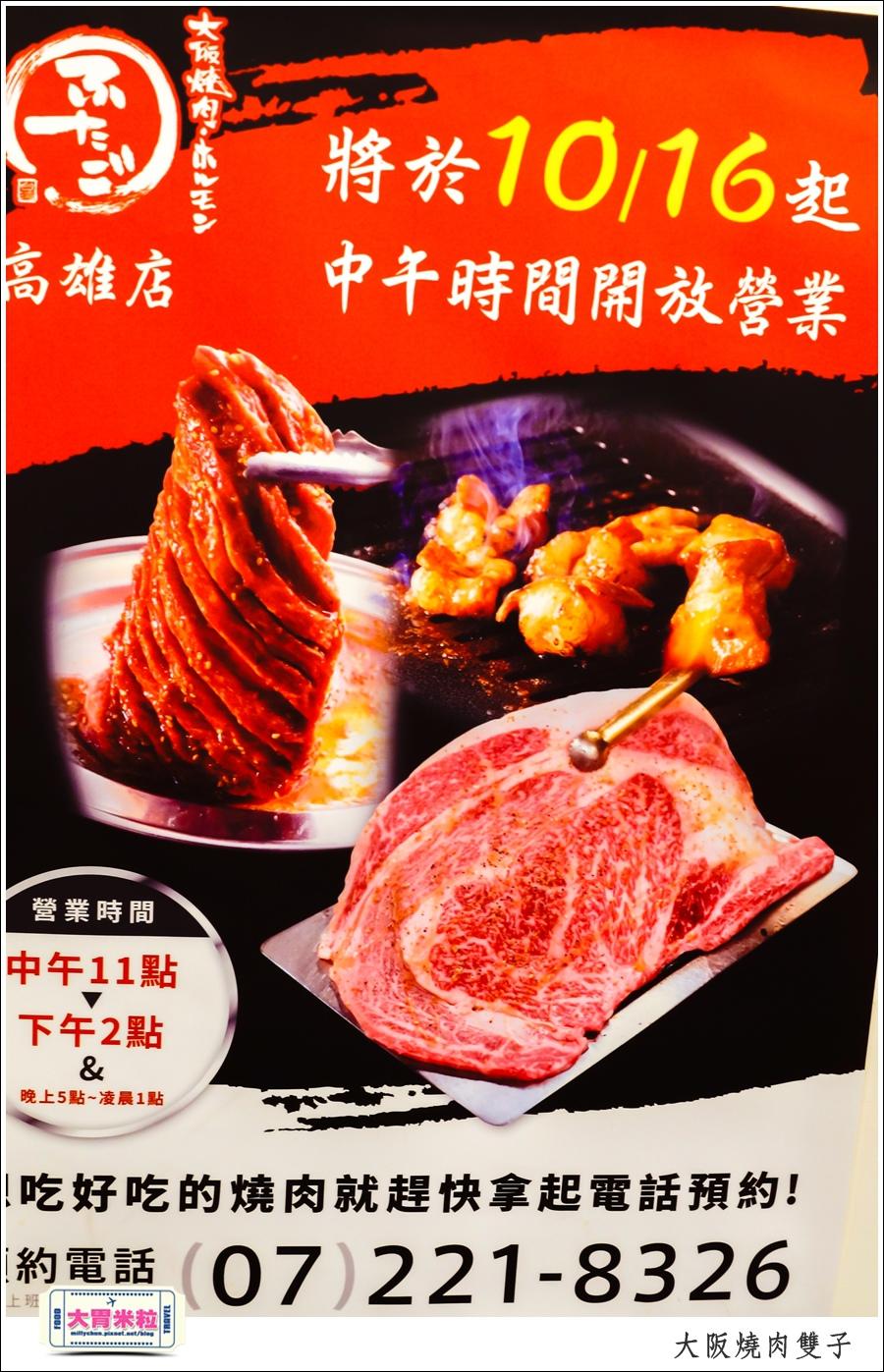 高雄單點燒肉推薦@大阪燒肉雙子高雄店@大胃米粒0111.jpg