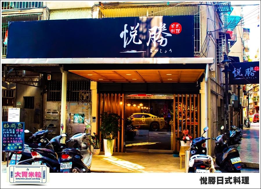 板橋美食@悅勝日式料理@大胃米粒0002.jpg