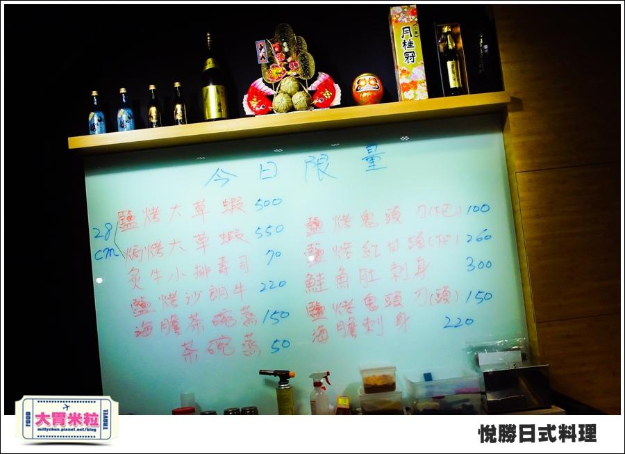 板橋美食@悅勝日式料理@大胃米粒0018.jpg