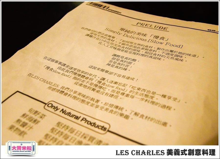 高雄Les Charles美義式餐廳@查爾斯廚房@大胃米粒0019.jpg