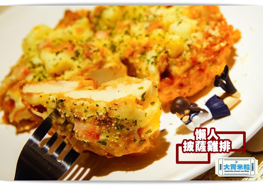 屏東平價簡餐@懶人披薩雞排火鍋屏東@大胃米粒0062.jpg