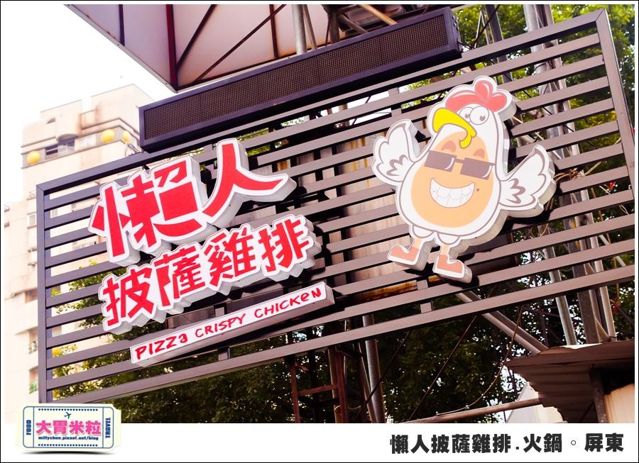 屏東平價簡餐@懶人披薩雞排火鍋屏東@大胃米粒0002.jpg