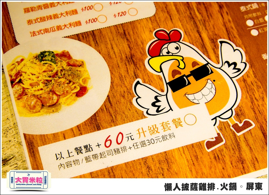 屏東平價簡餐@懶人披薩雞排火鍋屏東@大胃米粒0019.jpg