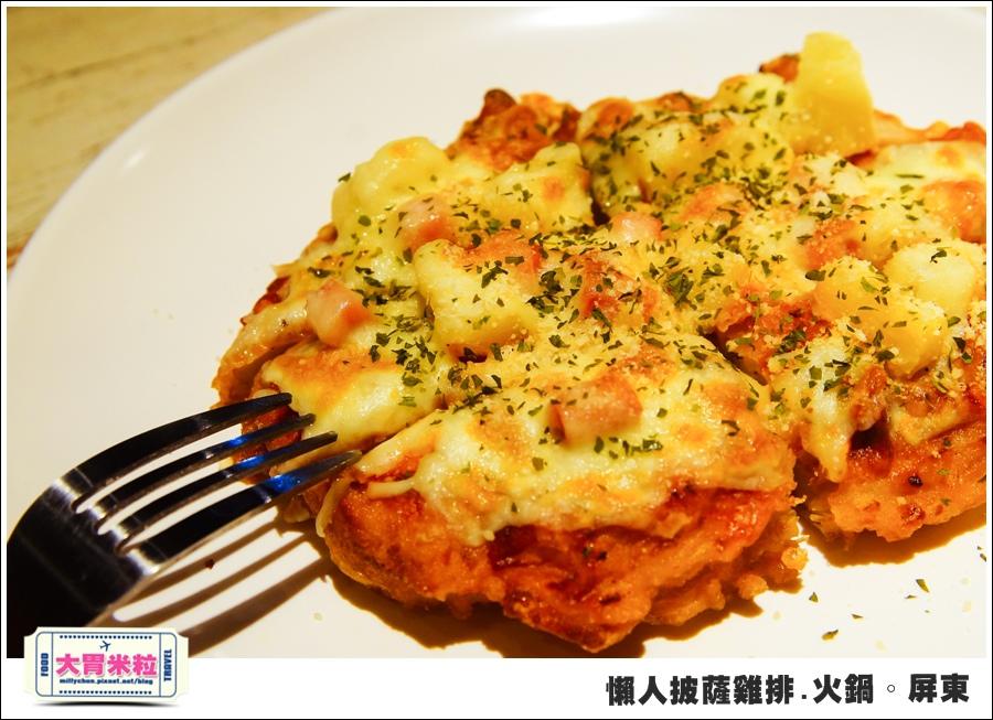 屏東平價簡餐@懶人披薩雞排火鍋屏東@大胃米粒0035.jpg