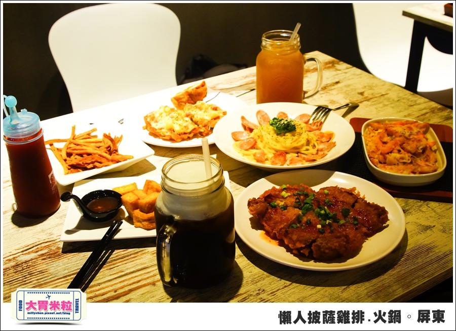 屏東平價簡餐@懶人披薩雞排火鍋屏東@大胃米粒0052.jpg